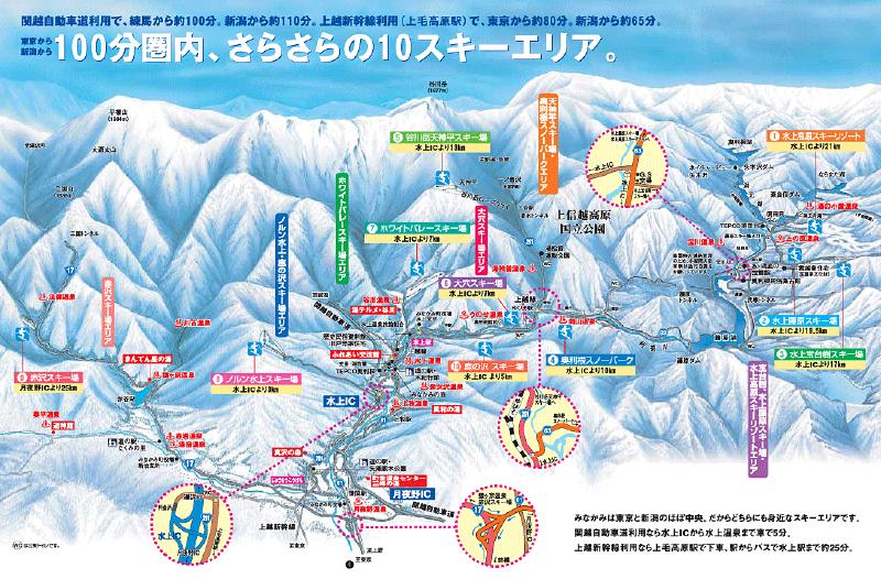 みなかみスキー場マップ