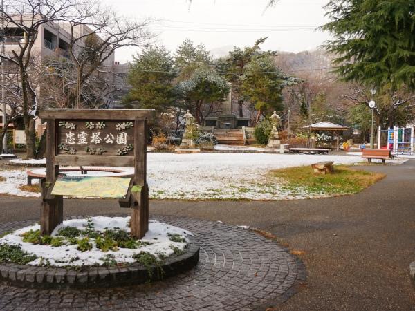 水上で雪遊び!親子で楽しむ3つの方法!-公園での雪遊-忠霊塔公園